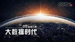 本期节目主要内容: 这是一个数据大国对未来的畅想,以大数据为基础的智...