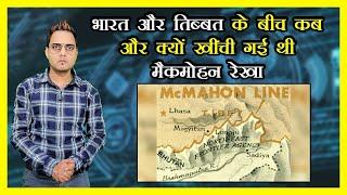 Prabhasakshi Special|MRI| Arunachal Pradesh को क्यों अपना मानता है चीन | China | MacMohan Line