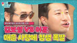 김보성×이훈, 매운 사탕 위력에 침샘 개방 파티★ㅣ미운…