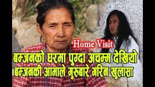 बम्जनले किन आमा भेटेनन?बम्जनको घरमा पुग्दा यस्तो अचम्म, आमा रुदै....Ram Bdr bomjan mother interview