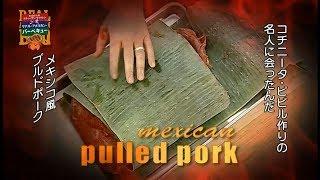 (抜粋)「メキシコ風プルドポーク」(BBQの王様 07-03 BBQの原点 豚肩肉)