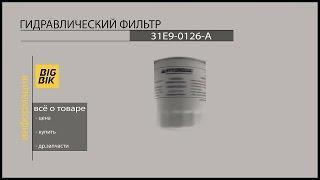 Запчасти для экскаваторов: Гидравлический фильтр 31E9-0126-A(, 2015-02-24T08:36:59.000Z)