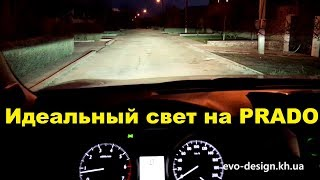 Toyota Prado 150 установка линз врезка Hella 3 делаем идеальный свет