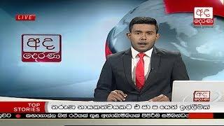 Ada Derana Late Night News Bulletin 10.00 pm - 2018.03.17
