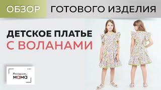 Красивое детское платье из хлопка с воланами и рельефами. Обзор современного повседневного платья. .