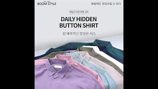 [붐스타일] 후기가 인증하는 데일리 셔츠!