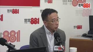 田北俊:自由黨做咗政府幫兇,張宇人辭行會啦!