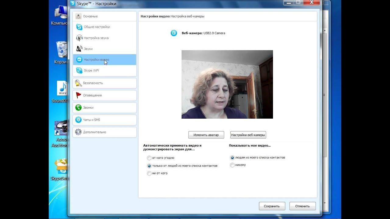 Как сделать в скайпе видеозвонки 368
