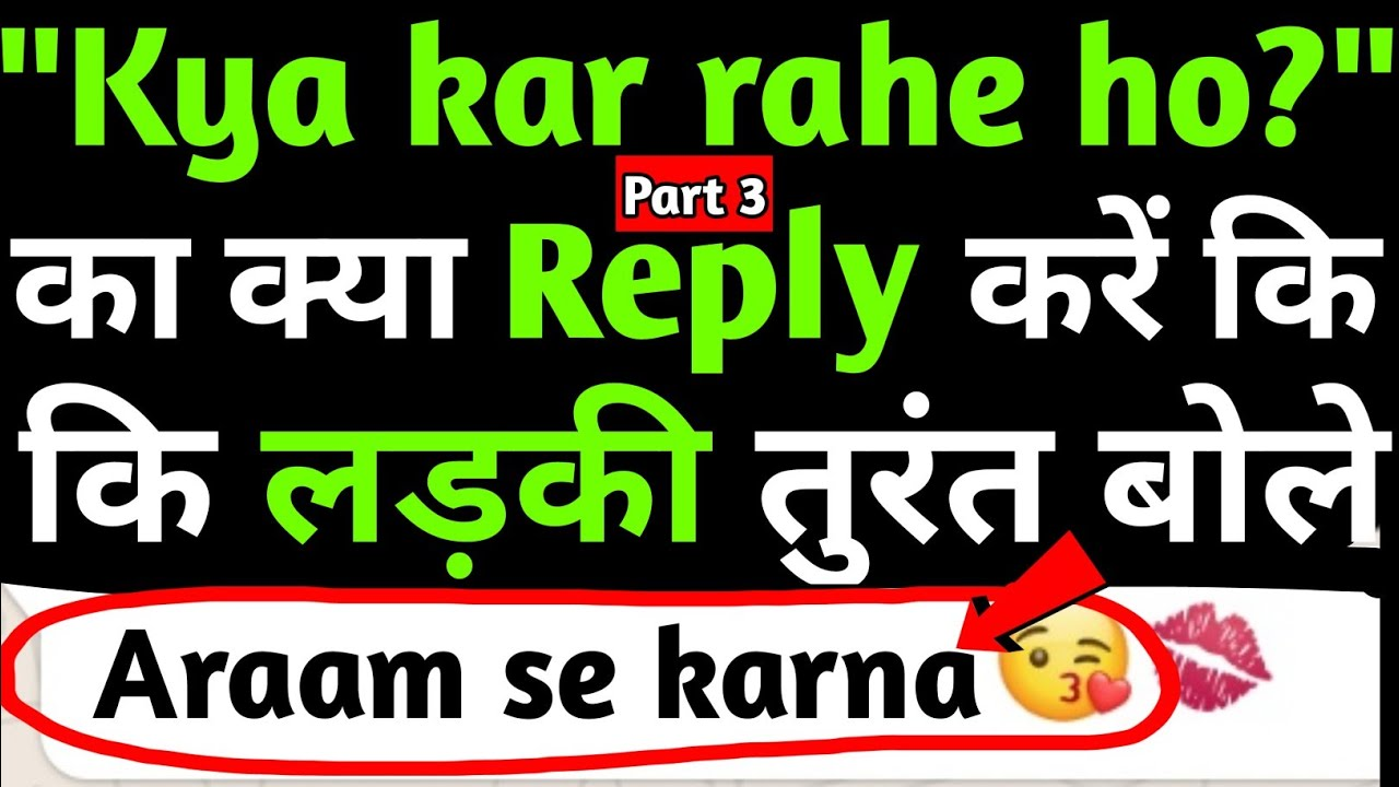Kya Kar Rahe Ho ka kya REPLY kare ki ladki impress ho jaye? KKRH ka kya  reply de | meaning chatting
