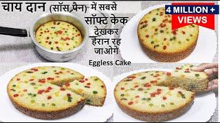 सॉस पैन(चाय दान) में बनाये सबसे आसान तरीके से सुपरसॉफ्ट केक - Cake Recipe in Pan - Eggless Suji Cake