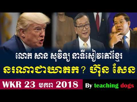 Cambodia News 2018 | WKR Khmer Radio 2018 | Cambodia Hot News | Evening, On Tue 23 January 2018