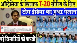 BREAKING!ऑस्ट्रेलिया के खिलाफ T 20 सीरीज के लिए टीम इंडिया का हुआ ऐलान,इन खिलाडियों को मिली जगह