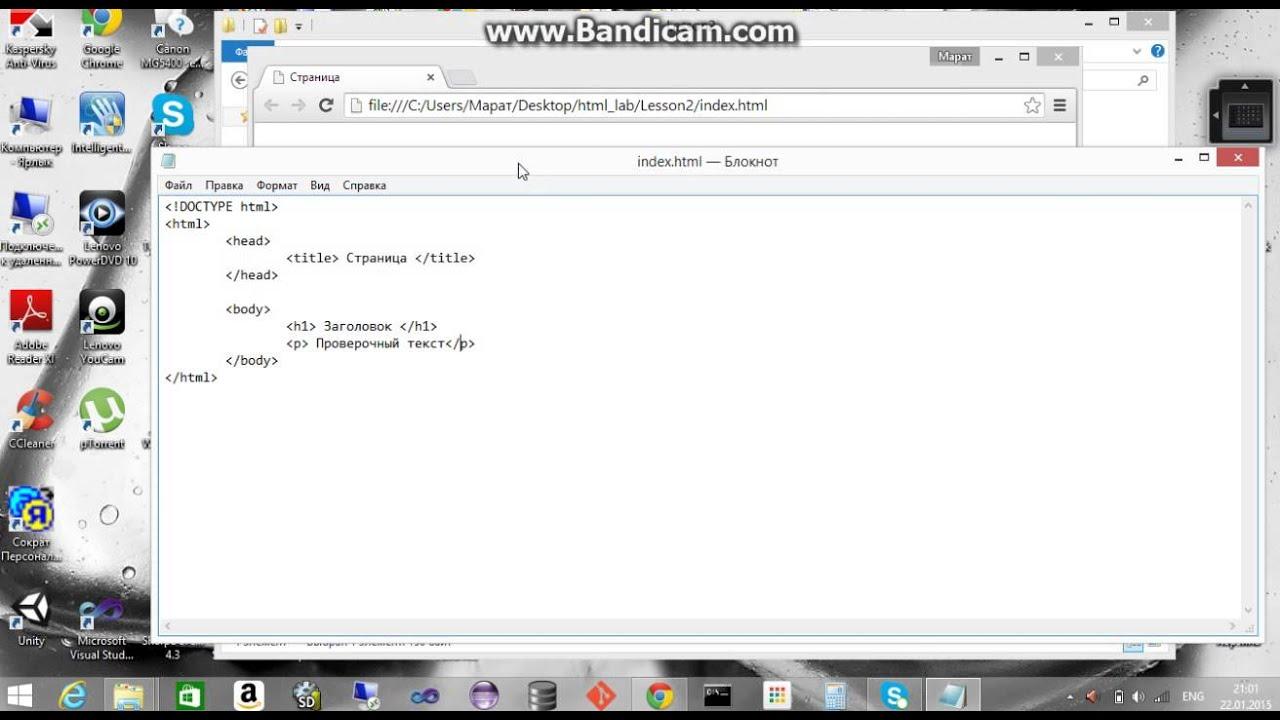Как сделать html страницу в блокноте фото 470