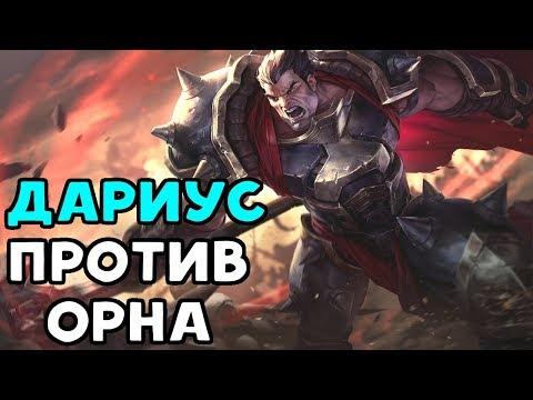 видео: ЯРОСТЬ ДАРИУСА | league of legends