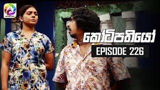 Kotipathiyo Episode 226  || කෝටිපතියෝ  | සතියේ දිනවල රාත්රී  8.30 ට . . . Thumbnail