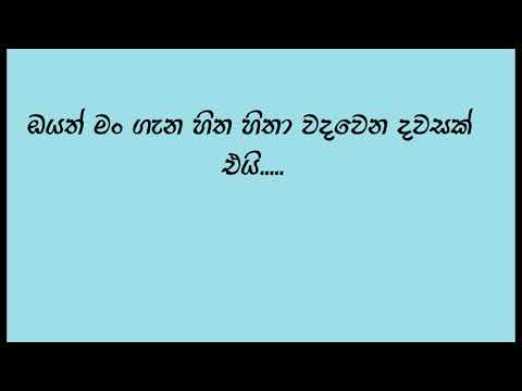 Sinhala Whatsapp Status / Sad Love Status / Sinhala Sad Love Quotes