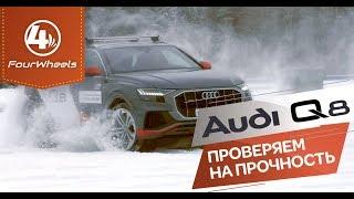 Audi Q8: Проверяем На Прочность
