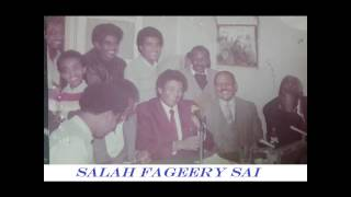 محمد وردي - مافي داعي - تسجيل قديم - Salah Fageery Sai