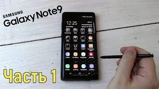 Galaxy Note 9 - скрытые возможности: часть 1!