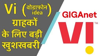 Very Good News For Vi (Vodafone Idea) Users