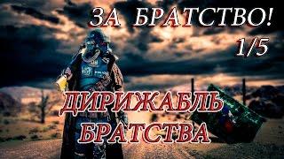 Fallout 4 Быстрое прохождение 1 5 За братство стали