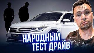 Volkswagen Tiguan 2021. Обзор и тест драйв Фольксваген Тигуан рестайлинг 2 поколения.