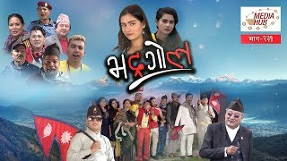 Bhadragol || Episode-231 || November-22-2019 || By Media Hub Official Channel