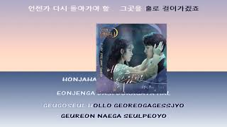 Heize 헤이즈 Can You See My Heart 내 맘을 볼수 있나요 instrumental  (Hotel Del Luna OST Part 5)