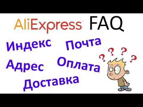 Частые вопросы AliExpress FAQ. Часть 1