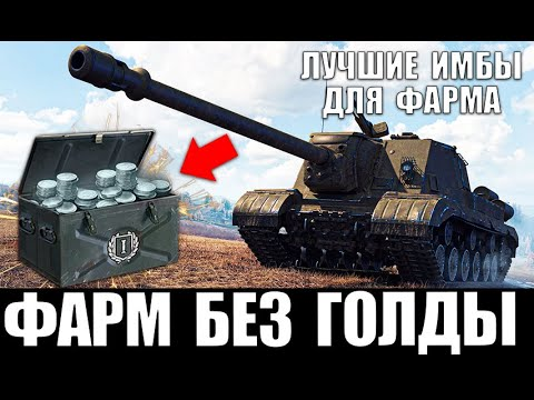 ЛУЧШИЕ ИМБЫ ДЛЯ ФАРМА СЕРЕБРА! ПРОКАЧИВАЕМЫЕ ТАНКИ ДЛЯ ФАРМА СЕРЫ World of Tanks