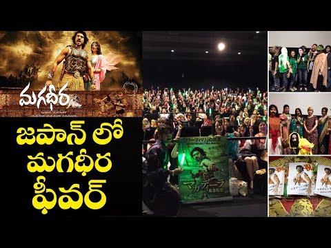 Magadheera fever in Japan || SS Rajamouli || Ram Charan || Indiaglitz Telugu