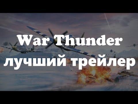 War Thunder - лучший трейлер на русском