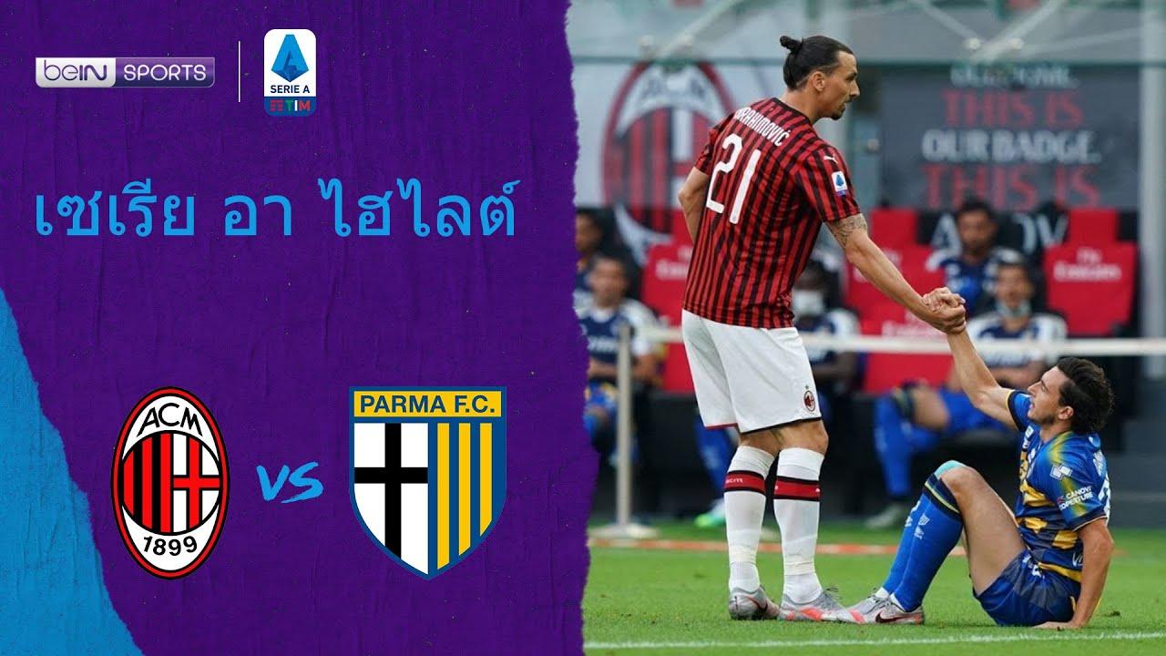 เอซี มิลาน 3-1 ปาร์ม่า | เซเรีย อา ไฮไลต์ Serie A 19/20