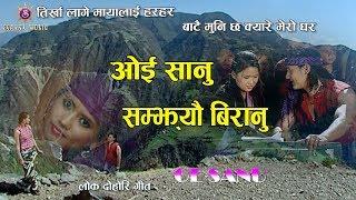 New Nepali song | Oe Sanu | Nepali Lok Dohori song 2074 | Bishnu majhi | Ft: Ranjita /Shyam