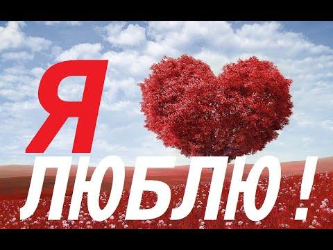 Я ЛЮБЛЮ!!!/ Стихи о любви, счастье, жизни..