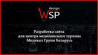 Разработка сайта для центра медицинского туризма в Республике Беларусь