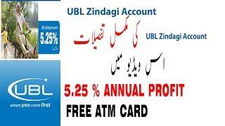 UBL Zindagi Account : all you need to know about ubl zindagi account (2018)