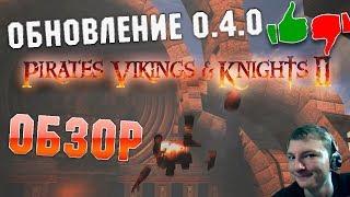 Pirates, Vikings, and Knights II - Обновление 0.4.0 Beta
