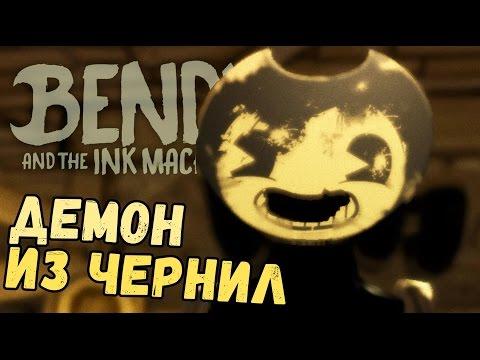 Bendy And The Ink Machine: Chapter 2 - ПРИЗЫВ ЧЕРНИЛЬНОГО ДЕМОНА (прохождение вторая глава) #2