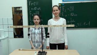 """Физика-7. Фильм сороковой. - """"Правило равновесия рычага"""""""