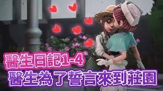 Gambar cover 【第五人格】醫生日記 (全) 醫生為了誓言來到莊園  😘😘   IDENTITY V - - 恩麻實況(EanTV)