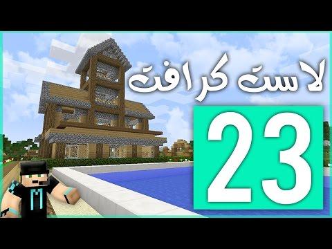لاست كرافت: المسبح الفخم !! | LastCraft #23