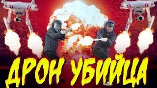 Жестокие игры: ДРОН УБИЙЦА 18+