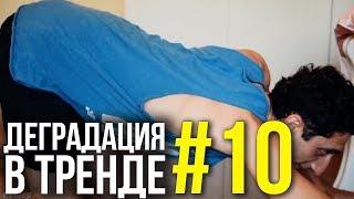 Деградация в тренде #10 // Дружко сериал, любовь с пылесосом, турецкие сериалы