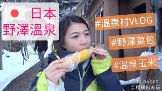 【日本野澤】野澤溫泉村必吃美食|工程師出去玩 rd.dayoff
