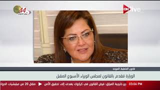 وزارة التخطيط تتقدم بقانون التخطيط الموحد لمجلس الوزراء الأسبوع المقبل