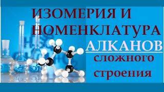 Алканы. Номенклатура алкАнов сложного строения. Органика. ЕГЭ.