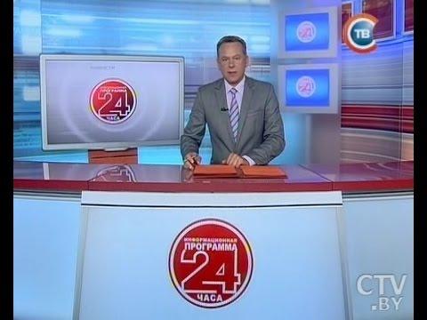 """Новости """"24 часа"""" за 19.30 03.09.2015"""