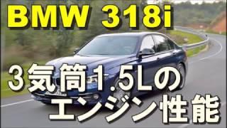 BMW 『3シリーズ』ダウンサイジングされた3気筒1 5リットルのエンジン性能