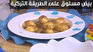 بيض مسلوق على الطريقة التركية   غادة التلي